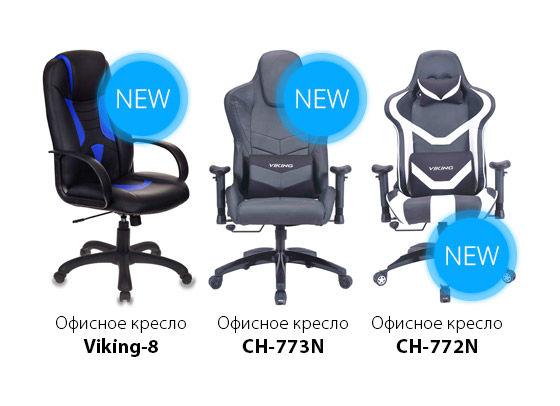 Наш ассортимент расширился новыми игровыми креслами!