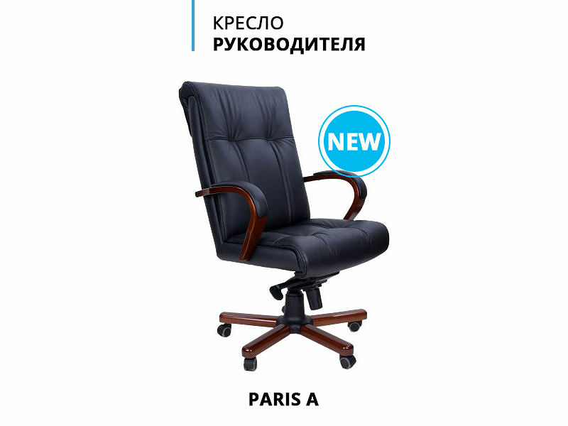 Наша коллекция мебели расширилась новым креслом руководителя.